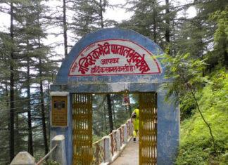 patal bhuvneshwar