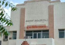 Doon Hospital